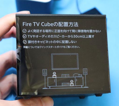 Fire TV Cubeのつなぎ方のリスト