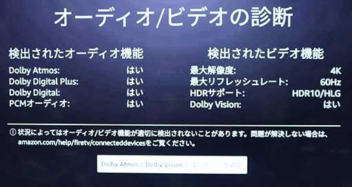 Fire TV Cube オーディオ/ビデオの状況