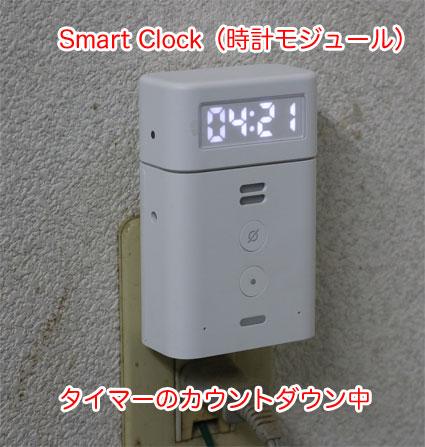 Echo Flex with Smart Clock