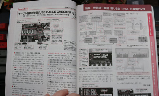 USB CABLE CHECKER 2の解説記事 トラ技 2020年2月号 42ページ