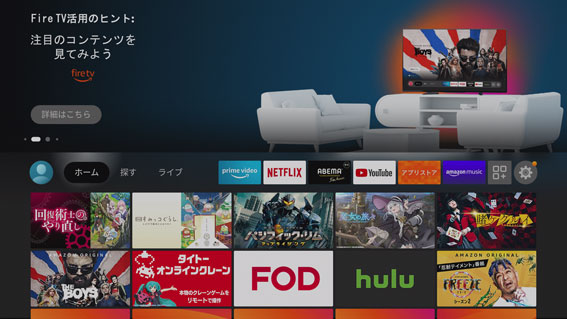 Fire TV Cube ホーム画面も新しいデザインに変更 2021年4月