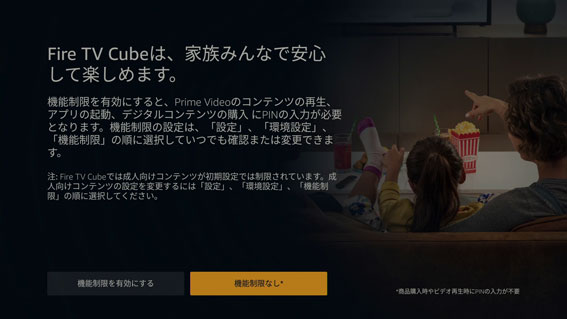 Fire TV Cubeの視聴制限