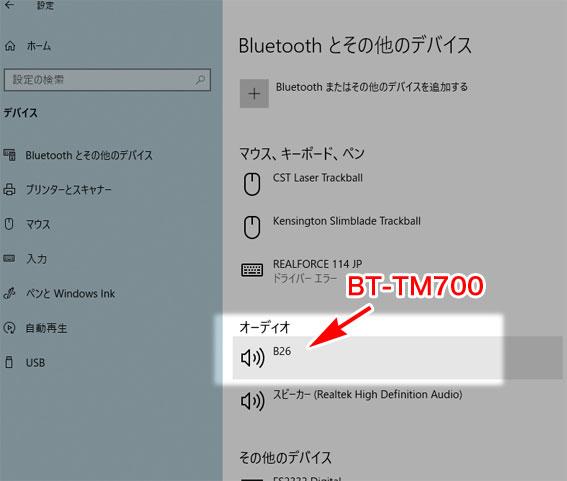 BT-TM700をWindows 10につなぐ