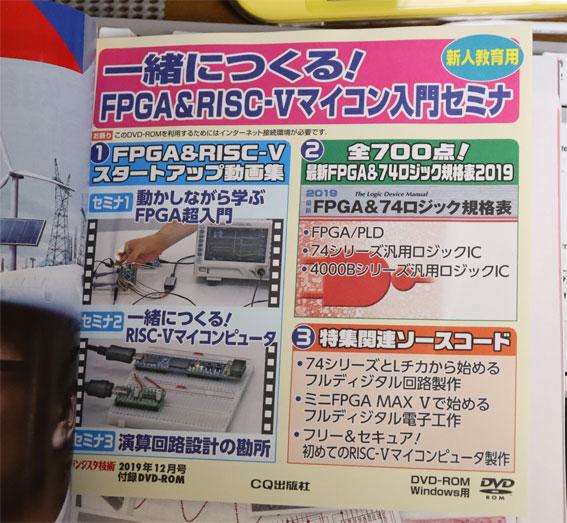 トランジスタ技術2019年12月号付録DVD
