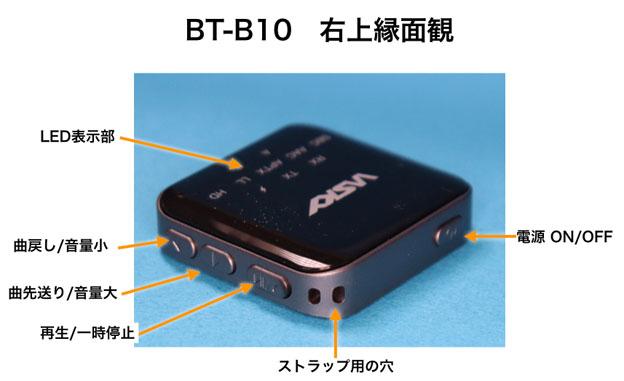 BT-B10 右上面観
