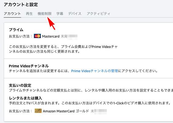 PrimeVideoの設定 → アカウントと設定