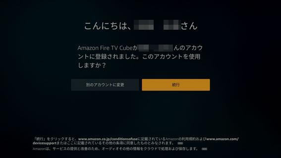 Amazonアカウントに、Fire TV Cubeを登録する