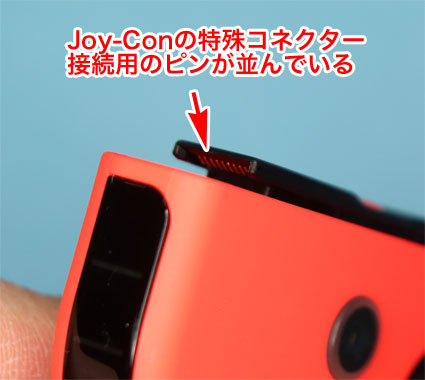 Joy-Conの特殊コネクター