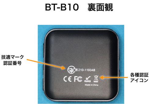 BT-B10 裏面観
