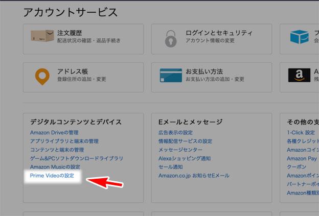 Amazon アカウントサービス PrimeVideo設定