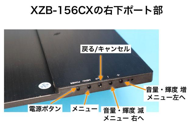 XZB-156CX右下ポート部