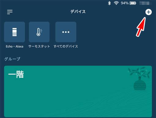 Alexaアプリのデバイスの画面の右上の+