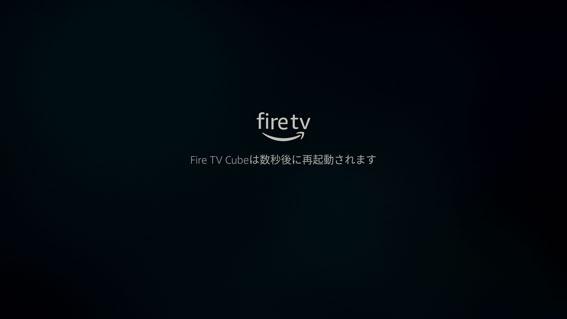Fire TV Cubeは数秒後に再起動されます