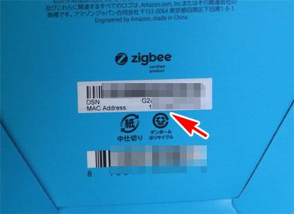 Echo Studio の箱の裏にMACアドレスのシールがある