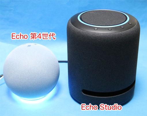 Echo 第4世代と Studio