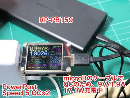 RP-PB159 の QC充電 9V/2A 17W充電が可能