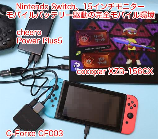 Nintendo Switch、15インチ モバイルモニター、cheero モバイルバッテリーでモバイルTVモード