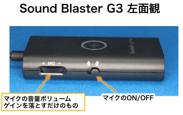 Sound Blaster G3 左側面観