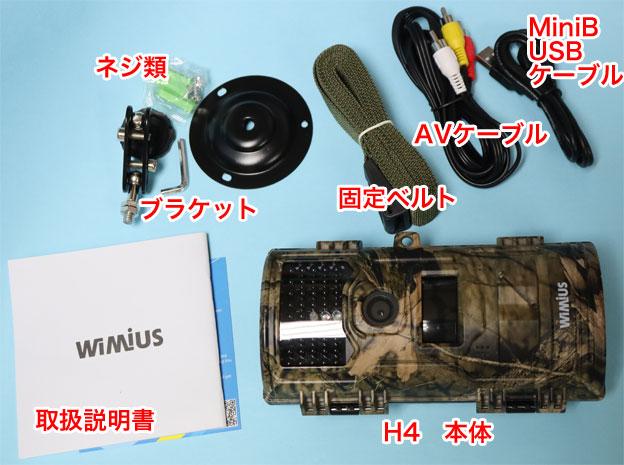WiMiUS H4 同梱物
