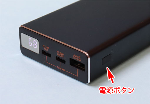 cheero Power Plus 5 Premium 20000mAh 電源ボタン