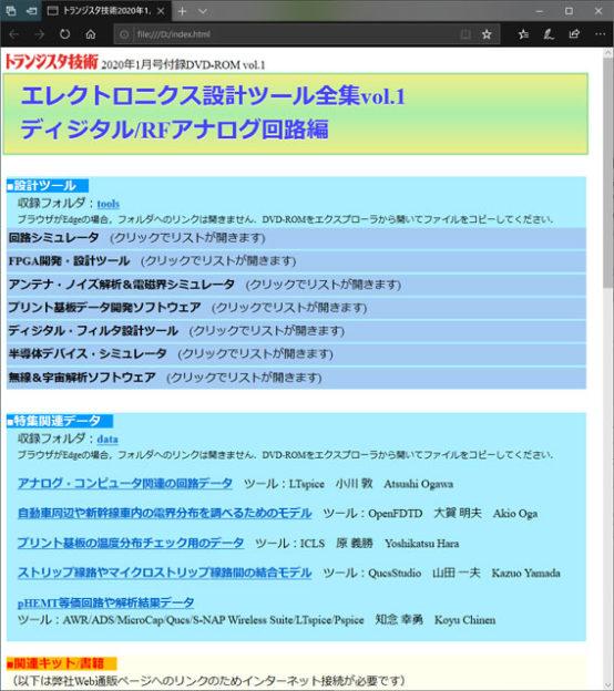 トランジスタ技術 2020年1月号付録DVD-1