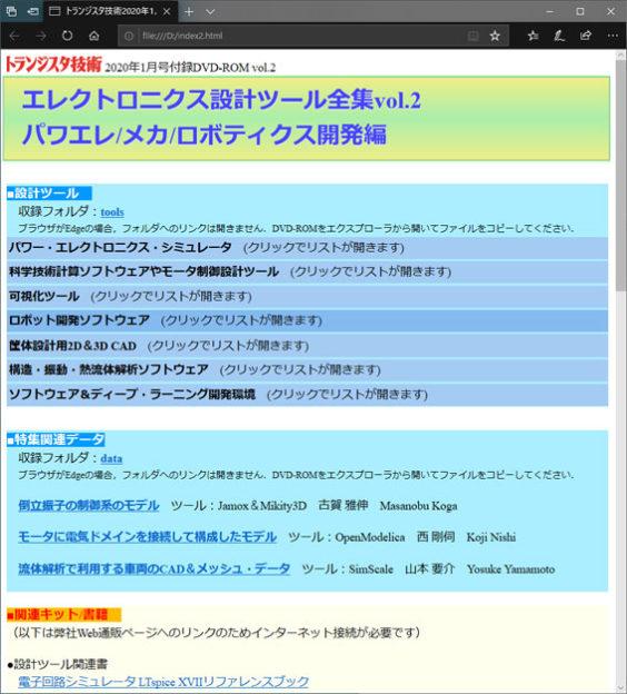 トランジスタ技術 2020年1月号付録DVD-2