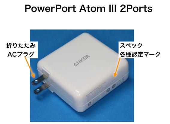Anker PowerPort3-2 その2