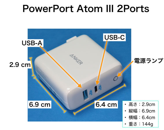 Anker PowerPort3 2Ports その1