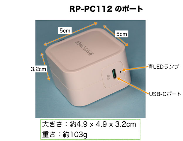 RAVPower RP-PC112 USB-Cポート部