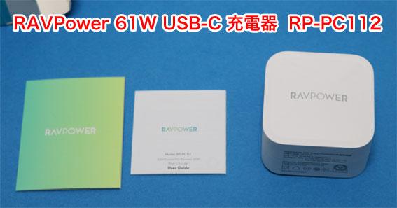 RAVPower RP-PC112 同梱物
