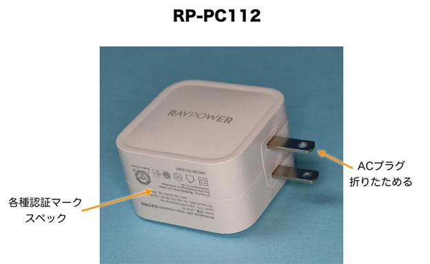 RAVPower RP-PC112 プラグ部