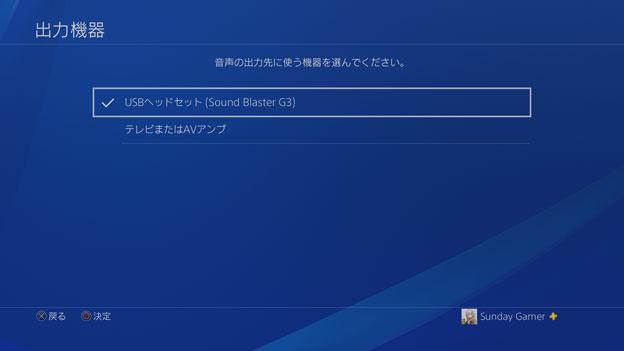 PS4 設定→オーディオ機器→出力機器