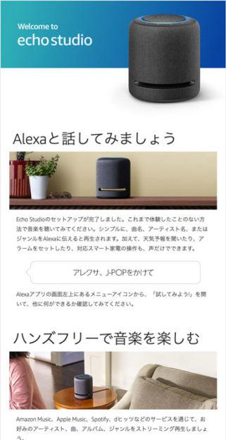 AlexaとEcho Studioでできること メール