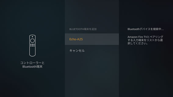 Fire TV CubeとEcho Studioをつなぐ