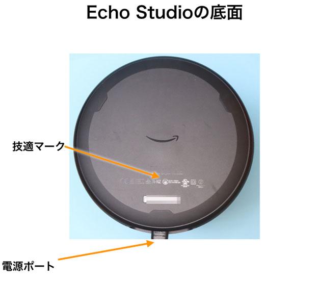 Echo Studioの底面