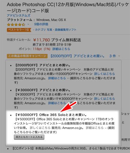 Amazonサイバーマンデー Office 365とPhotoshop CCの1年まとめ買い