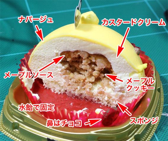 2019年 セブン-イレブン クリスマス アニマルムースケーキ くまのプーさん メープル&カスタード