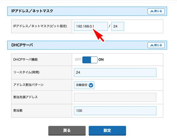 WX6000HP IPアドレス/ネットマスクの設定