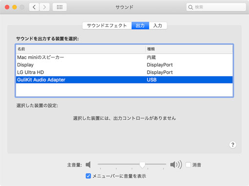Macのサウンドで、GuliKit Audio Adapter 、CC-MLATR-BKの認識