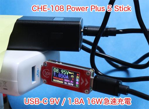 CHE-108 急速充電 9V/1.8A 16W充電