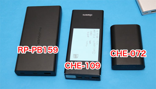RP-PB159、CHE-109、CHE-072 モバイルバッテリー