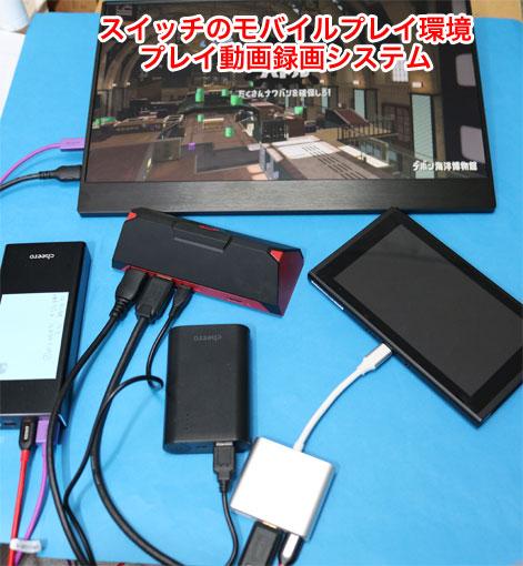 スイッチをモバイルモニターで遊びつつ、プレイ動画を録画する、全てバッテリー駆動
