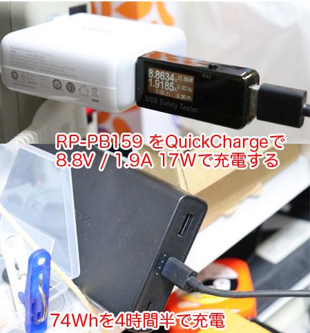 RP-PB159 充電を開始 17W充電ができる