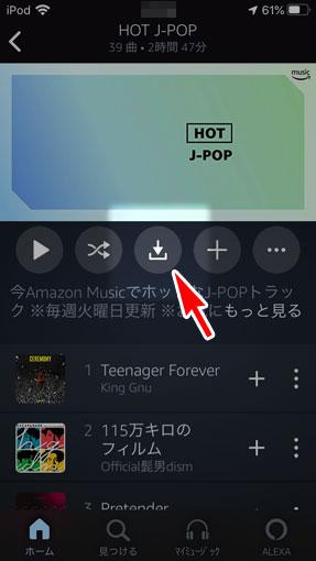 Amazon Musicでダウンロードする