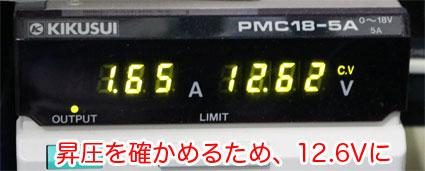 カーチャージャーのテストで実験用電源の電圧は12V