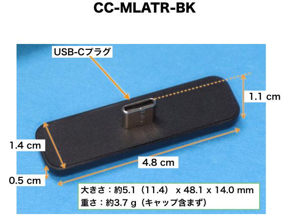 CC-MLATR-BKの説明 サイズなど