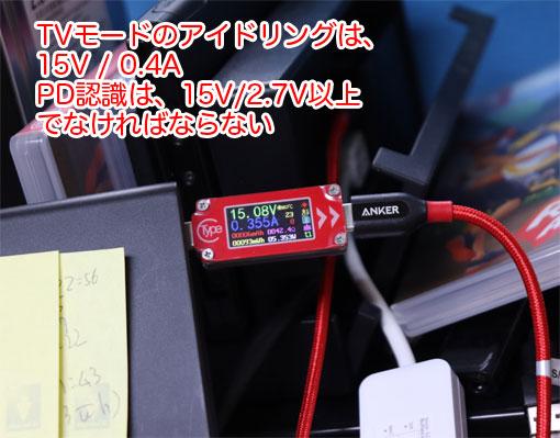 Nintendo SwitchのTVモードをドックにつないだRP-PB159でやれる 15V/0.4Aが必要