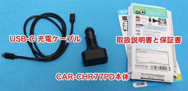 CAR-CHR77PDのパッケージ内容