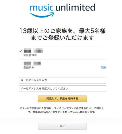 music Unlimited 登録したい家族を招待する