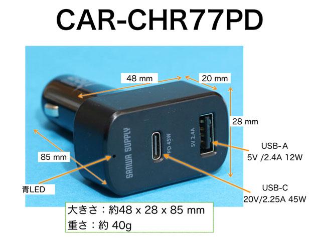 CAR-CHR77PD ポート側